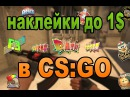 НАКЛЕЙКИ ДО 1$ В CS:GO