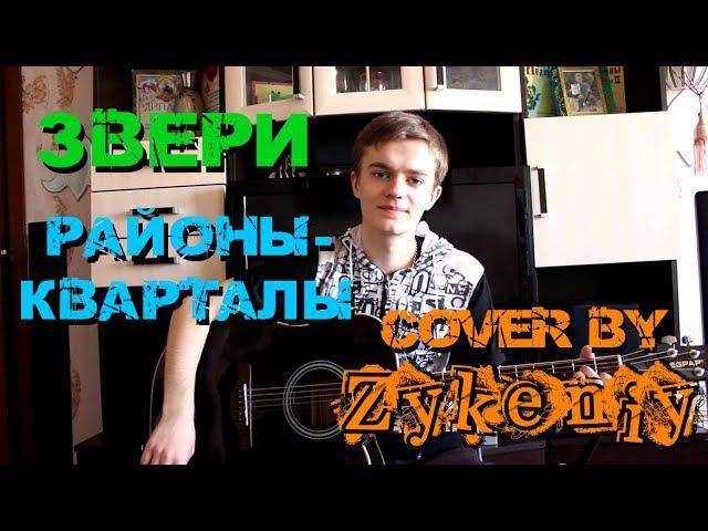 Звери - Районы - кварталы (Cover by Zykeniy)