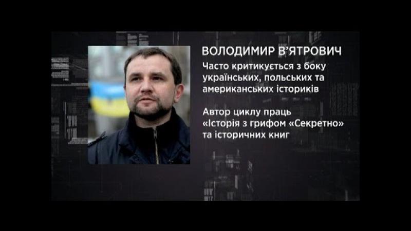 LifeКод Данило Яневський Володимир В'ятрович Україна без комунізму 11 03 16