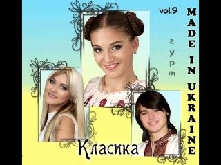 Гурт Made in Ukraine - Покохала вітра з поля (2008 рік)