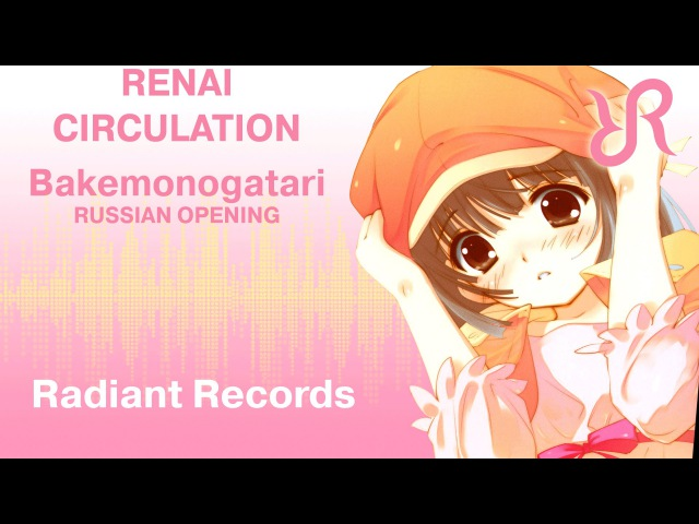 Bakemonogatari OP 4 Renai Circulation Hanazawa Kana RUS song cover
