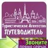 Путеводитель| Горящие туры и визы в Калининграде