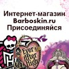 Monster High | Ever After High ♥ Mattelclub ♥