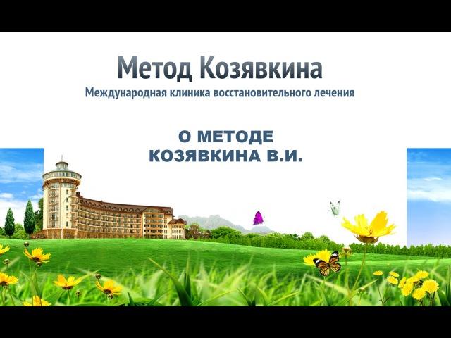 Метод Козявкина - инновация в лечении ДЦП