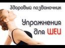 Здоровый позвоночник. Упражнения для шейного отдела How to get rid of back pain. Neck