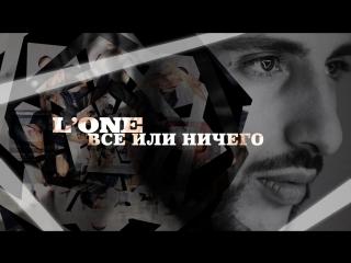 L'One - Всё или ничего (Премьера клипа)