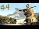 Sniper Elite 3. Прохождение. Часть 4 Реально снайпер