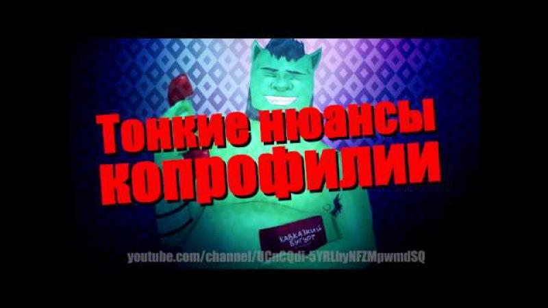 Евгений Вольнов Пранкота Тонкие нюансы копрофилии