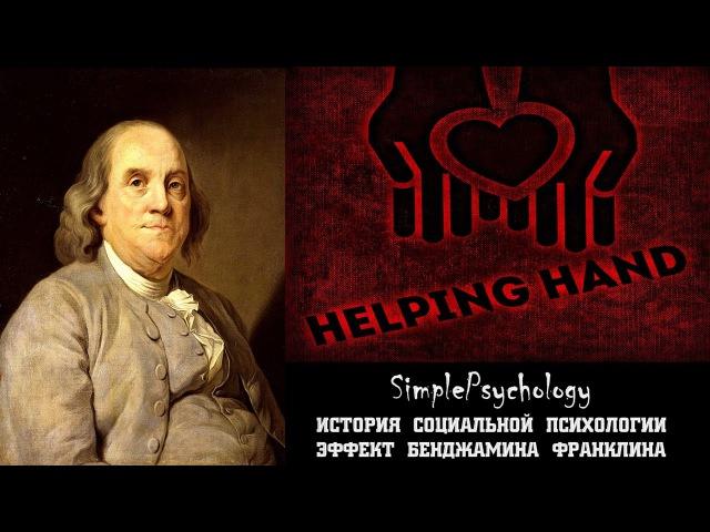 Социальная психология. Эффект Бенджамина Франклина в эксперименте Джекера и Ленди.