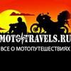 MOTO-TRAVELS.RU - Содружество мототуристов