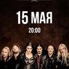 Nightwish   ЕКБ   15 мая   ДИВС