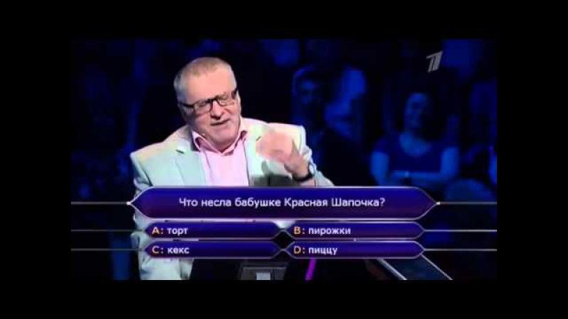 Кто хочет стать миллионером Жириновский про красную шапочку