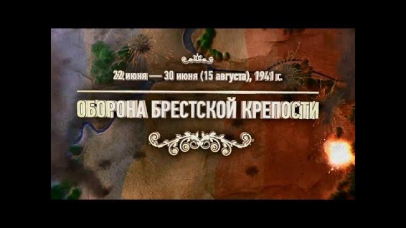 «Битвы и сражения: оборона Брестской крепости»