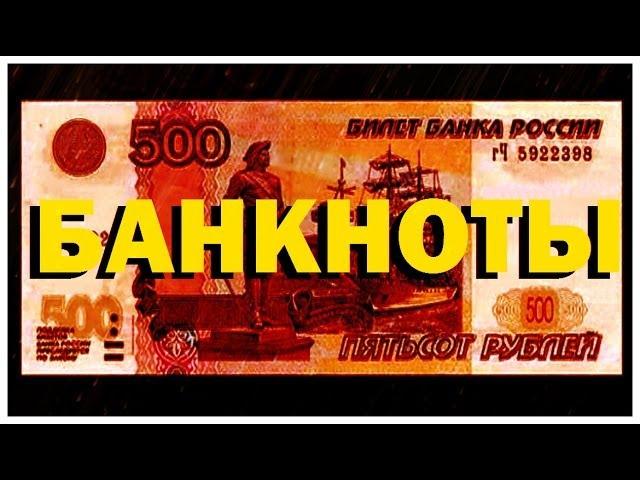 Галилео Банкноты