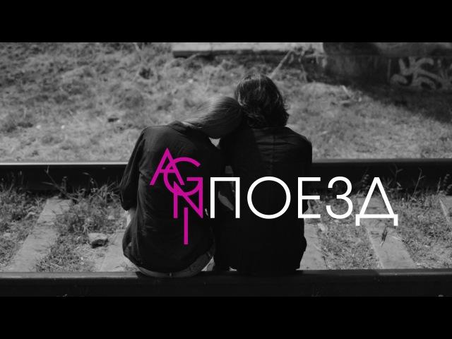 AGNI - Поезд (Official Video)