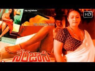 Nerajana | Telugu Uncut Spicy Movie | Shakeela, Sajani |