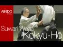 AIKIDO - Suwari Waza Kokyu Hō (座技 呼吸法)