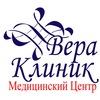 Многопрофильный медицинский центр «ВЕРА КЛИНИК»