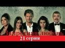 Запретная любовь 21 серия. Запретная любовь смотреть все серии на русском языке
