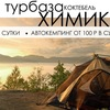 """Автокемпинг Крым """"ТурБаза Химик"""" Коктебель"""
