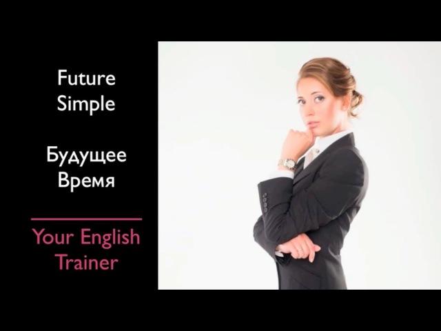 Английский для начинающих Урок грамматики Будущее время Future Simple 15