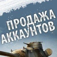 World of Tanks | Ворлд оф танкс