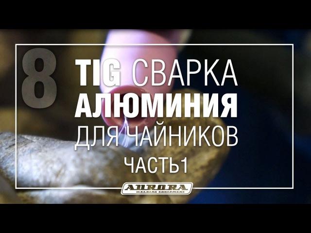TIG сварка алюминия для чайников Ч 1 1 3