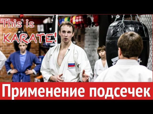 Это каратэ 1: Тактика бросковой техники в каратэ. Александр Чичварин