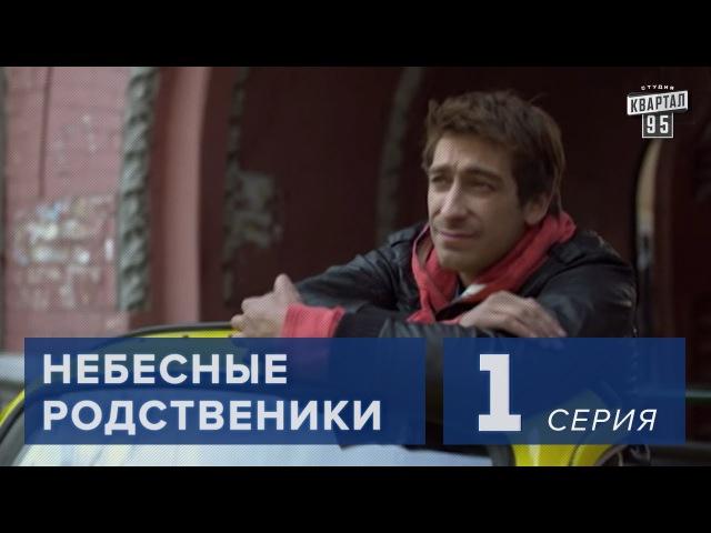 Сериал Небесные родственники 1 серия 2011 Лирическая комедия в 8 ми сериях