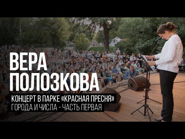 Вера Полозкова - Города и Числа (Часть 1)