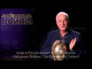 Энтони Дэниелс - обращение к фанатам в России