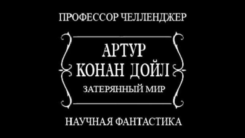 Артур Конан Дойл Затерянный мир А Зарецкий