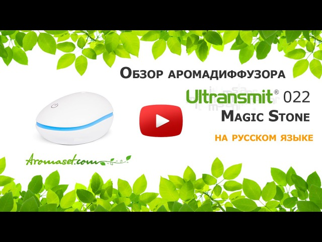 Ультразвуковой аромадиффузор AIC Ultransmit 022