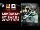 Bat.-Chatillon 25 t против TVP T 50/51 - Танкомахач №56 - от ARBUZNY и TheGUN [World ofTanks]