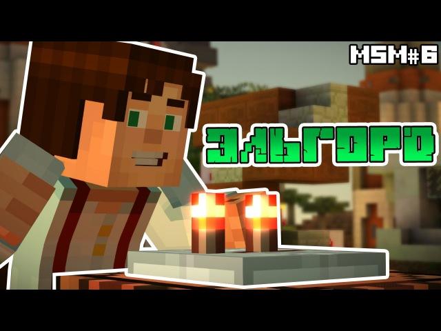 Minecraft Story Mode 6 - ЭЛЬГОРД!