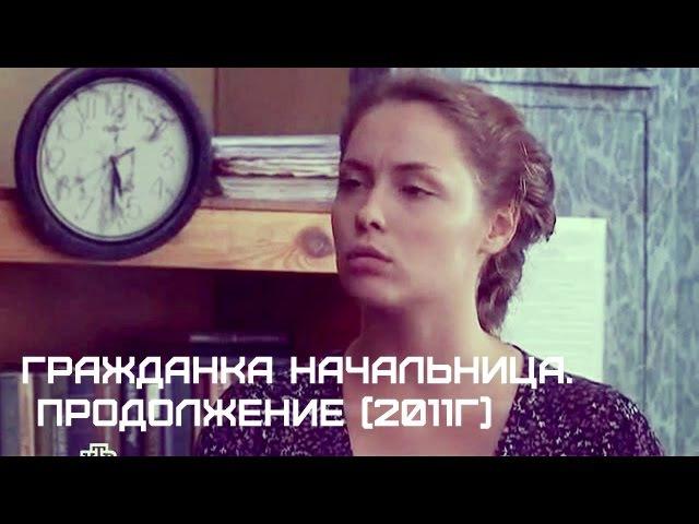 Гражданка начальница Продолжение 2011