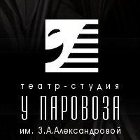 Логотип Театр-студия «У Паровоза» им. З.А. Александровой