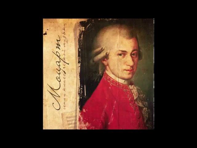 Mozart Моцарт Сollection Сборник