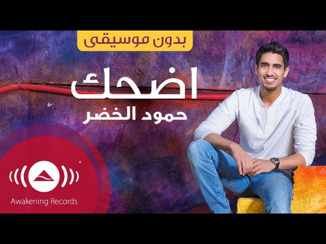 Humood - Edhak   حمود الخضر- اضحك   (Acapella - Vocals Only - بدون موسيقى)