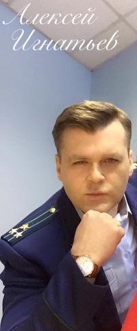 Игнатьев алексей михайлович прокурор