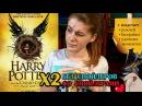 Обзор книги Гарри Поттер и проклятое дитя 2 части, со спойлерами и без!