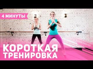 Короткая жиросжигающая тренировка  4 минуты Фитнес Подруга