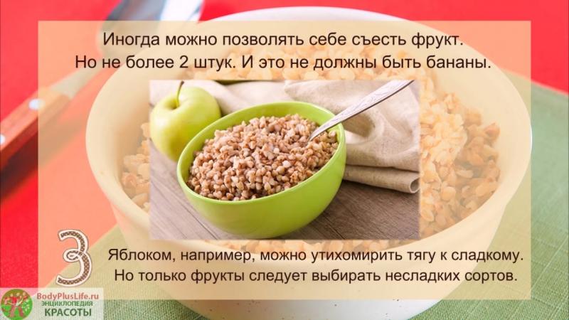 Продукты Во Время Гречневой Диеты. Гречневая диета для похудения на 3, 7 и 14 дней: несколько вариантов меню и рецепты