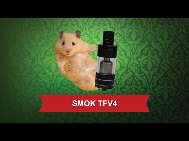 SMOK TFV4 обзор от Папироска рф