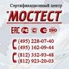 "Центр сертификации ""Мостест Москва"""