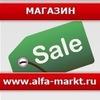Альфа-маркт.ru