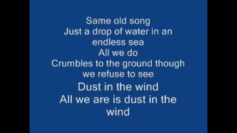 Kansas Dust in the wind Lyrics