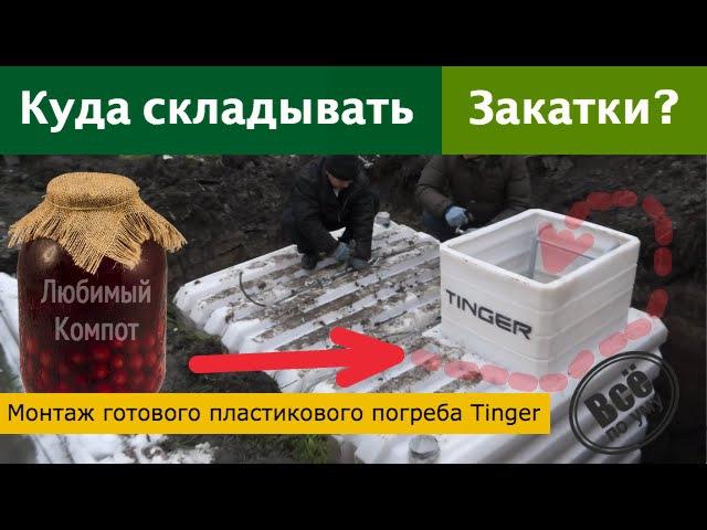 Монтаж пластикового погреба Тингер Tingard Тингард Все по уму