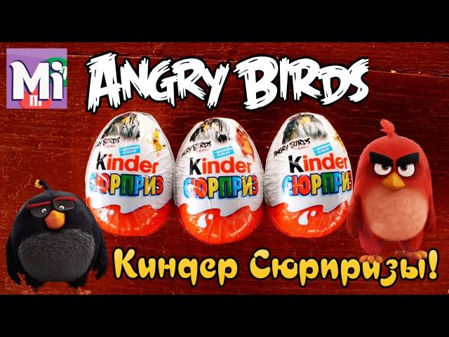 Энгри бёрдс в кино открываем киндер сюрпризы Angry birds kinder surprise eggs opening