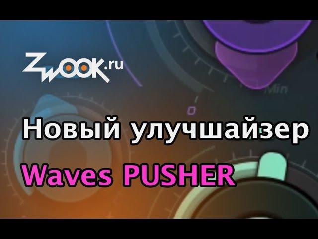Waves Infected Mushroom Pusher VST-плагин для улучшения звука
